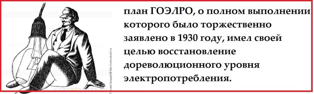 Ильич с сайта https://cartoonbank.livejournal.com/643475.html