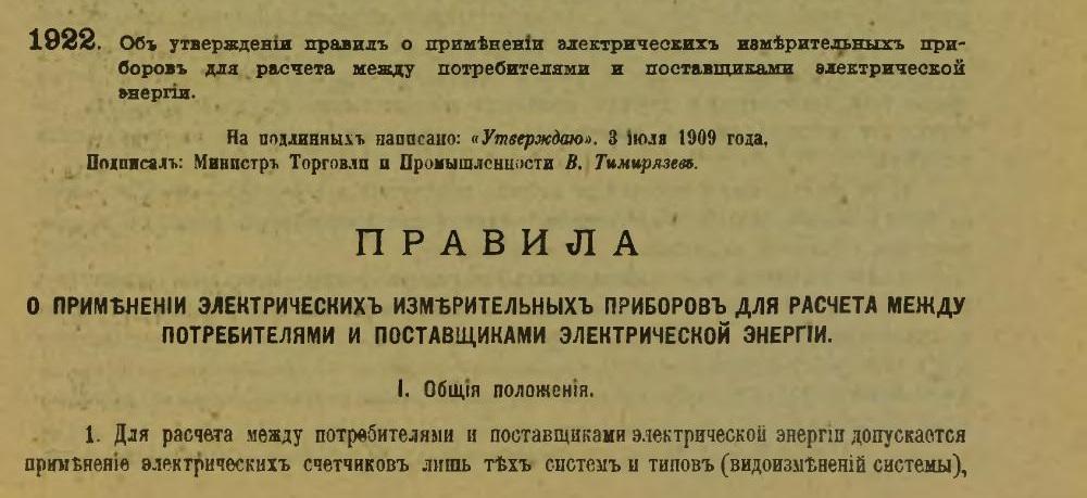 Правила о применении электрических измерительных приборов... 1909г.