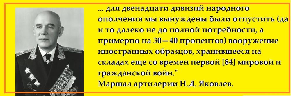 Маршал Яковлев.