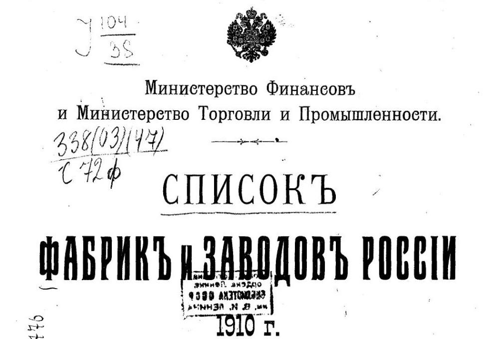 Список фабрик и заводов России. РГБ