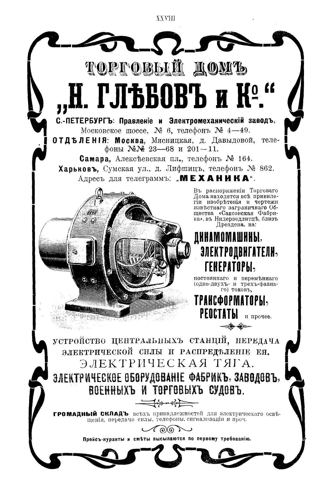 Динамомашины, электродвигатели, генераторы.