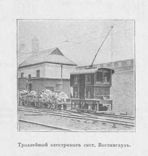 Электровоз системы Вестингауз.