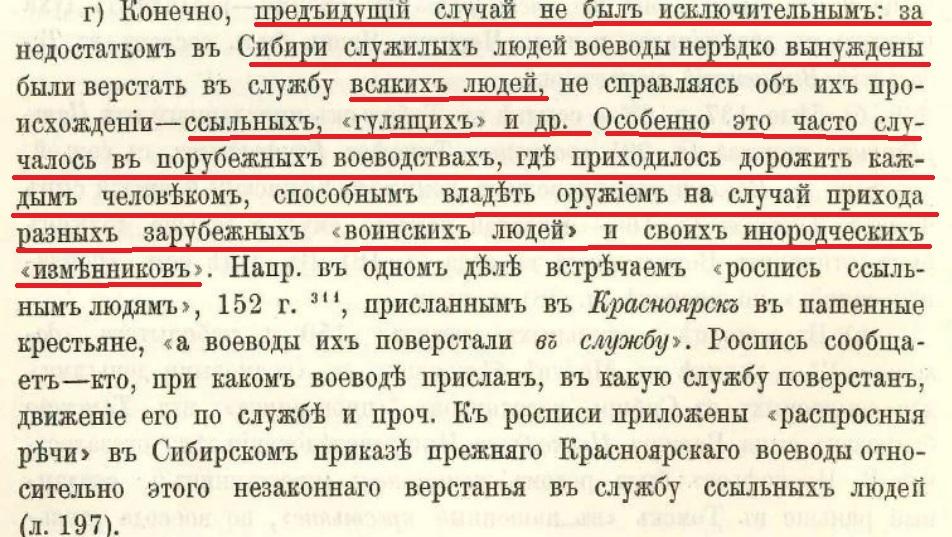 Оглоблин, Николай Николаевич (1852-после 1919).Обозрение столбцов и книг Сибирского приказа (1592-1768 гг.) стр 64