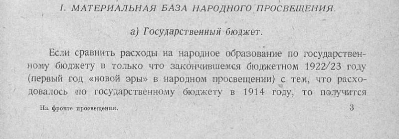 На фронте просвещения. - Москва-Ленинград, 1926. стр 33