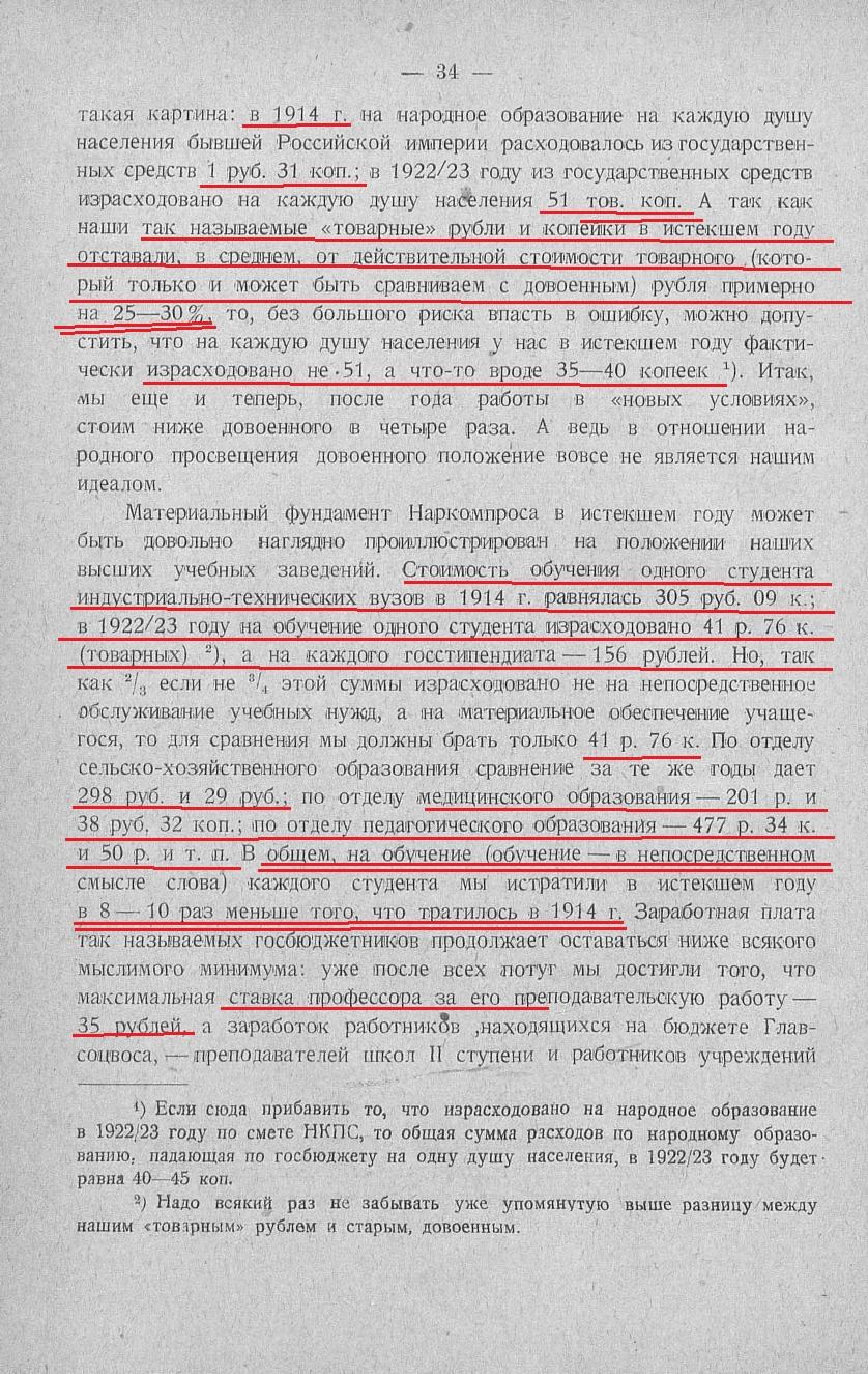 На фронте просвещения. - Москва-Ленинград, 1926. стр34