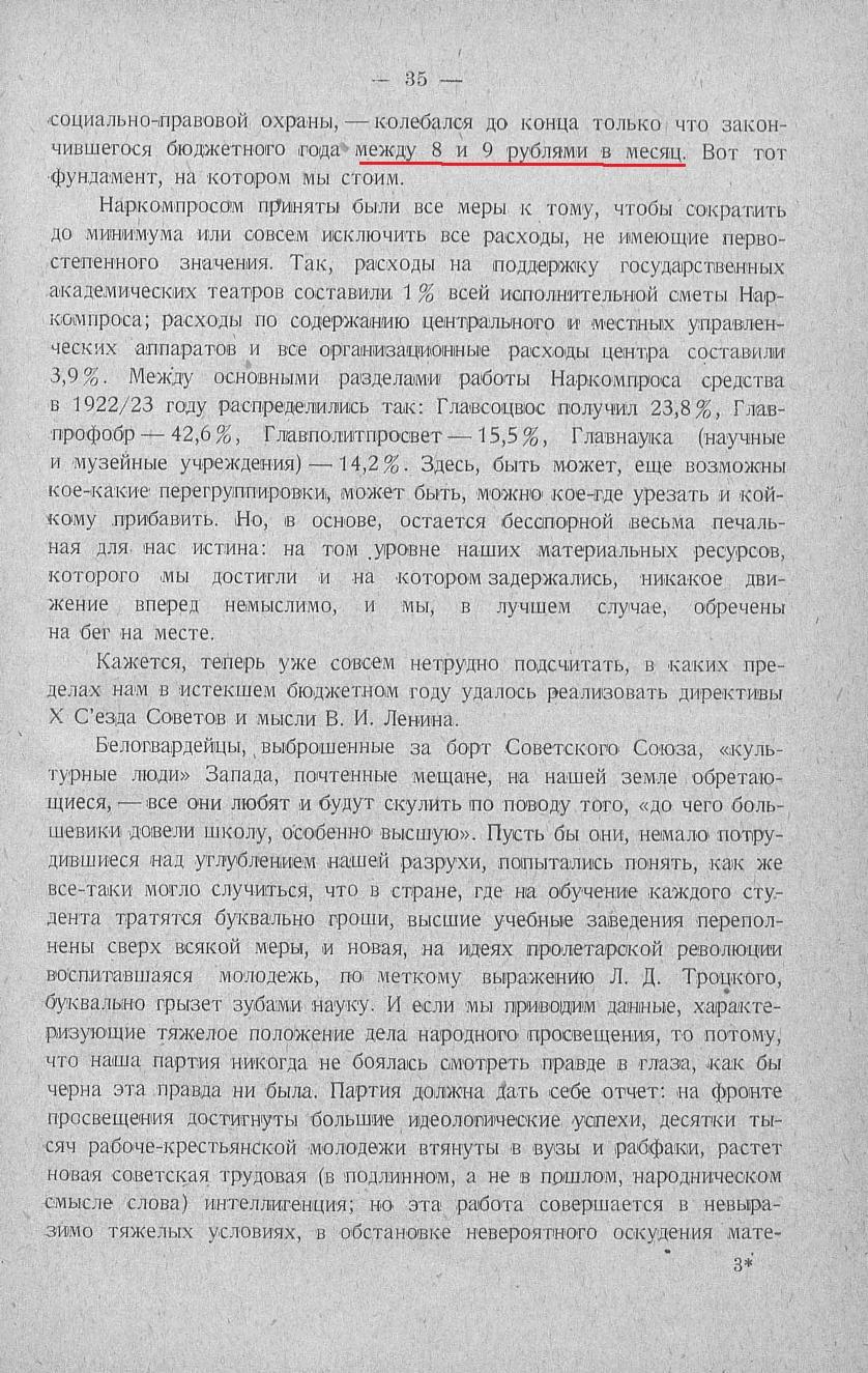 На фронте просвещения. - Москва-Ленинград, 1926. стр 35