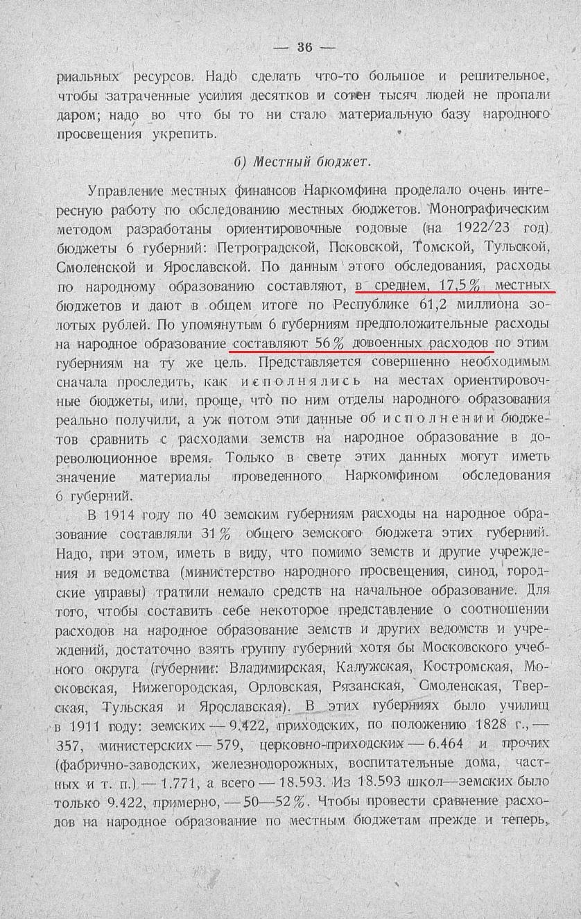 На фронте просвещения. - Москва-Ленинград, 1926. стр 36