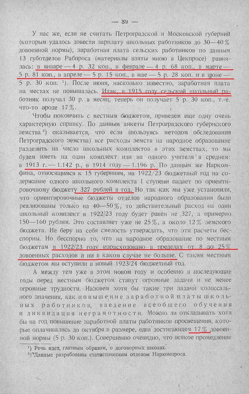 На фронте просвещения. - Москва-Ленинград, 1926. стр 39