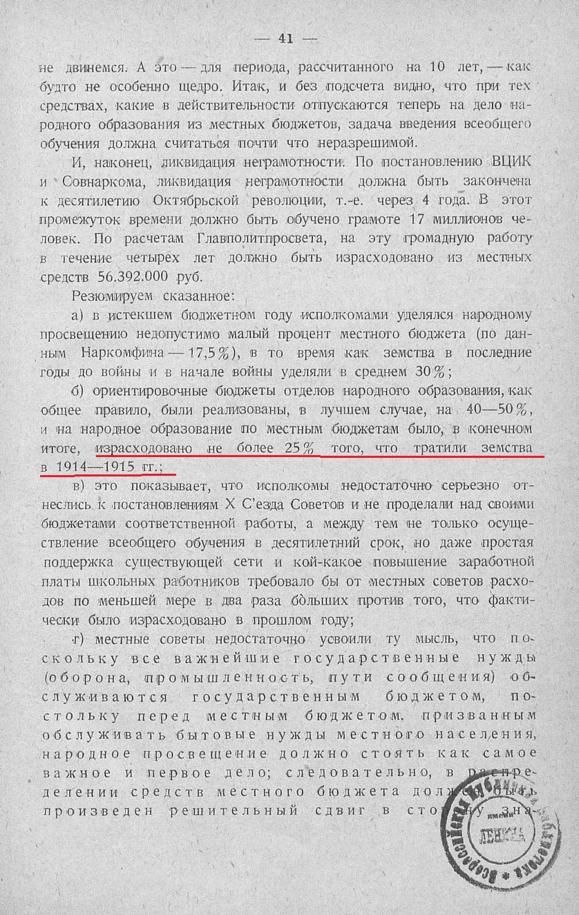 На фронте просвещения. - Москва-Ленинград, 1926. стр 41