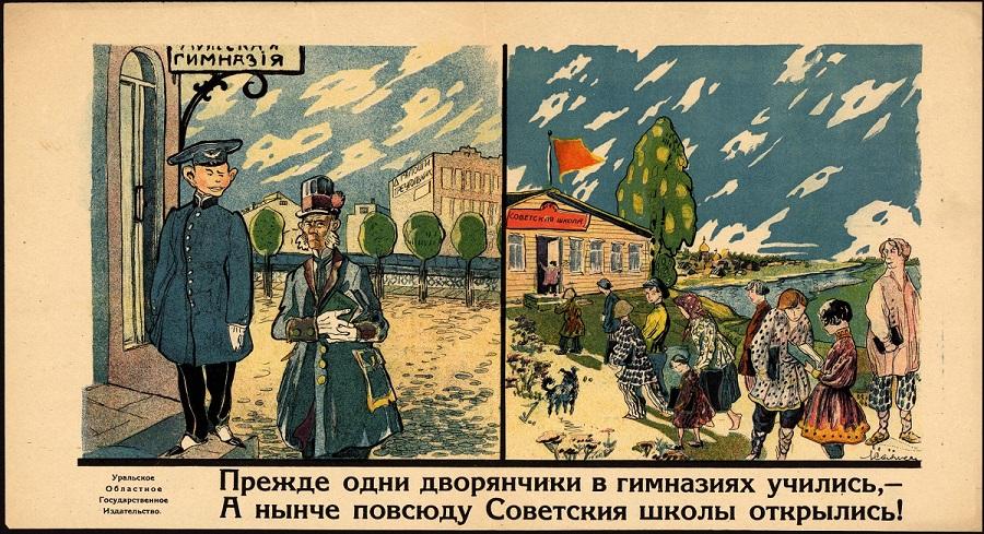 Плакат из РГБ Прежде одни дворянчики в гимназиях учились....