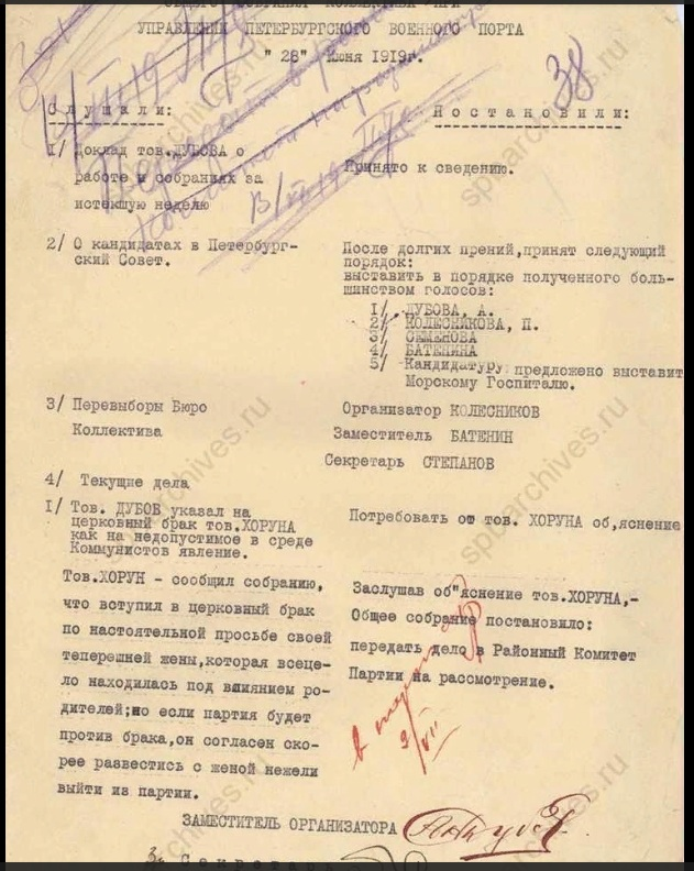 Из архивов Санкт-Петербурга.