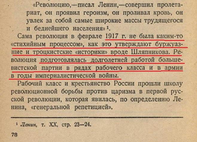 Революция подготовлялась долголетней работой большевиков.