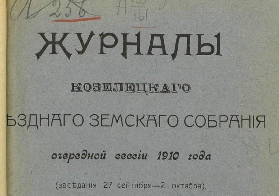 Журналы Козелецкого уездного собрания.