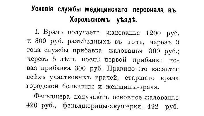 Жалованье Врача в Харольском уезде.