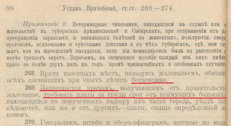 Устав врачебный ст 268,269