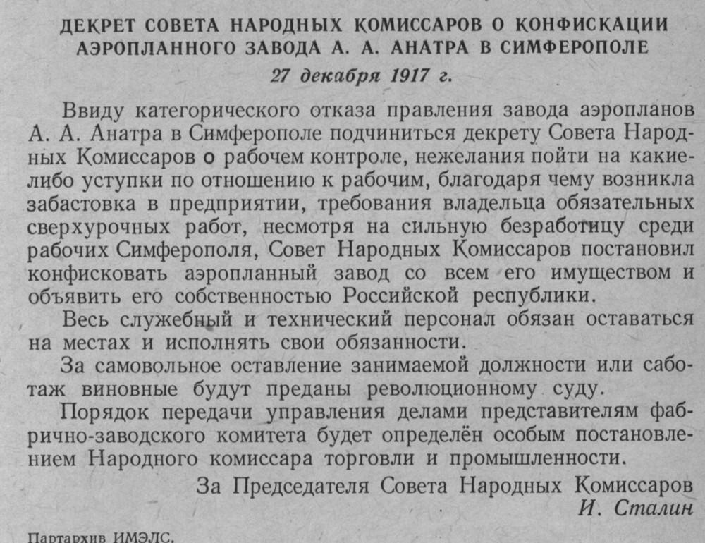декрет о конфискации завода Антра в Семфирополе.