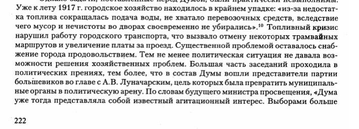А. Р. Демидова МУНИЦИПАЛЬНЫЕ ВЛАСТИ ПЕТРОГРАДА В РЕВОЛЮЦИИ 1917 г.