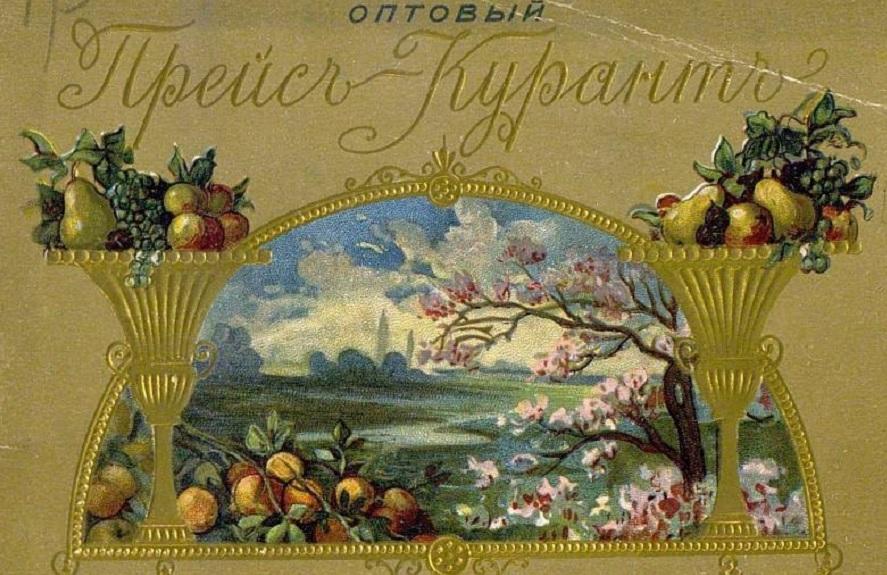 Паровая фабрика конфет и шоколада Д. Ф. Константинова, преемник А. И. Лагодин (Москва).Оптовый прейскурант
