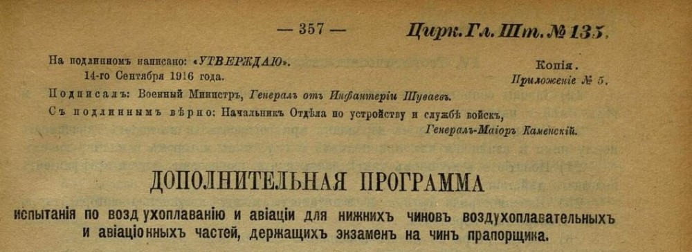 Дополнительная программа для испытания нижних инов на чин прапорщика 1916г