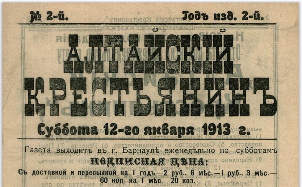 Заглавие газеты Алтайский Крестьянин 12 января 1913г.