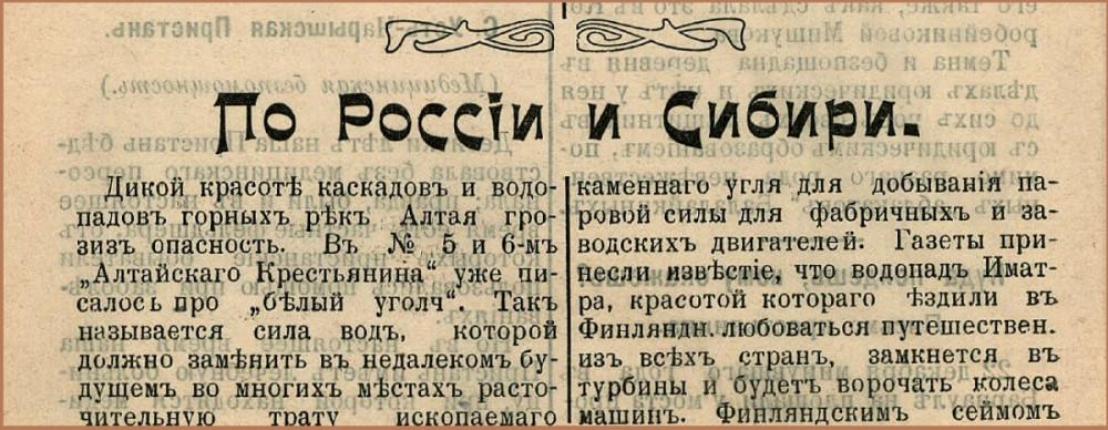По России и Сибири.jpg