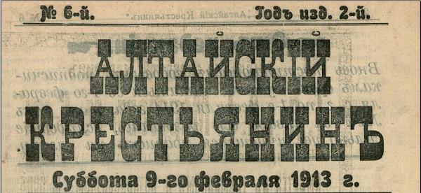 Электрическое освещение и телефоны въ деревне. с. Старая Барда 1913г.