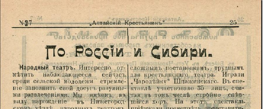 """""""Народный театръ."""" Статья из 7-го номера Алтайского Крестьянина за 1913г."""