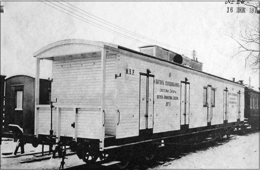 рефрижератор системы Силича был построен на Коломенском заводе в 1910 году.