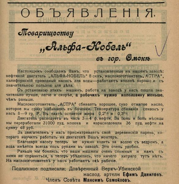 Благодарность Омскому товариществу Альфа-Нобель от Алтайских крестьян. 1913г.