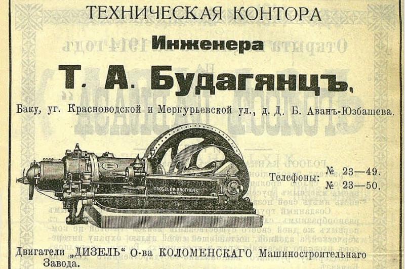 Техническая контора Инженера Т.А. Будагаянц.