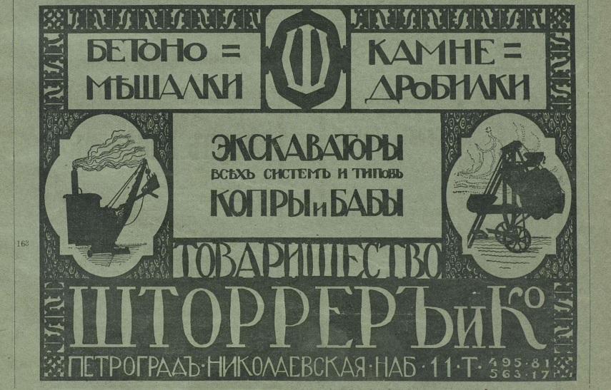 Копры и бабы Реклама из журнала Зодчий 1916г.