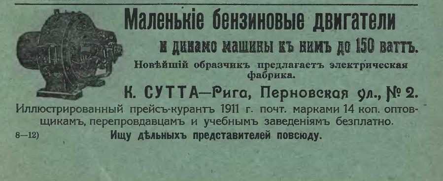Реклама из журнала Электричество и Жизнь №8, 1911