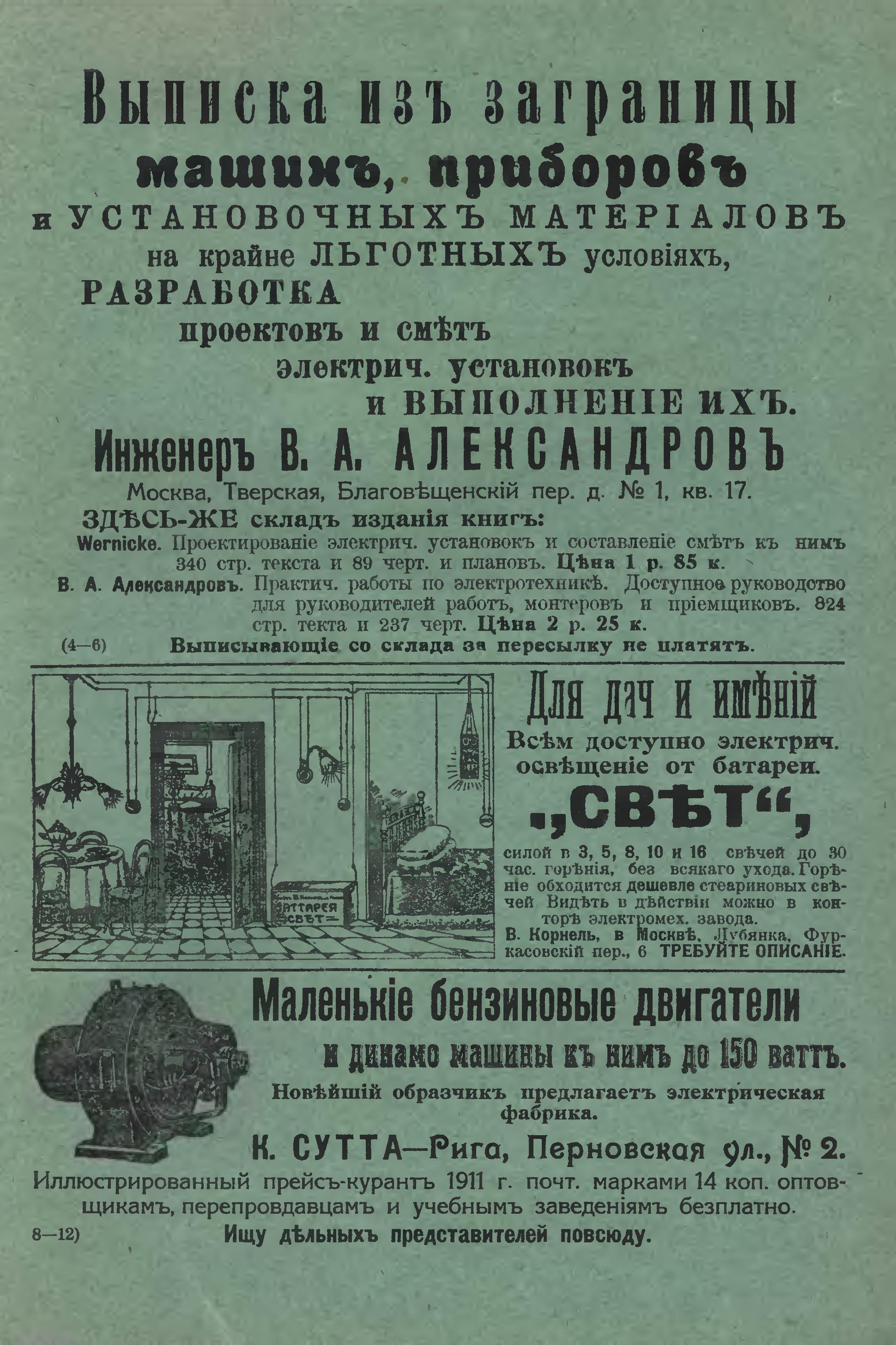 Электричество и Жизнь №8, 1911