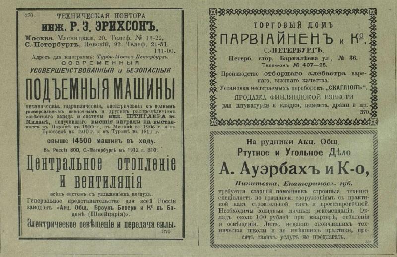 лифты 1914г