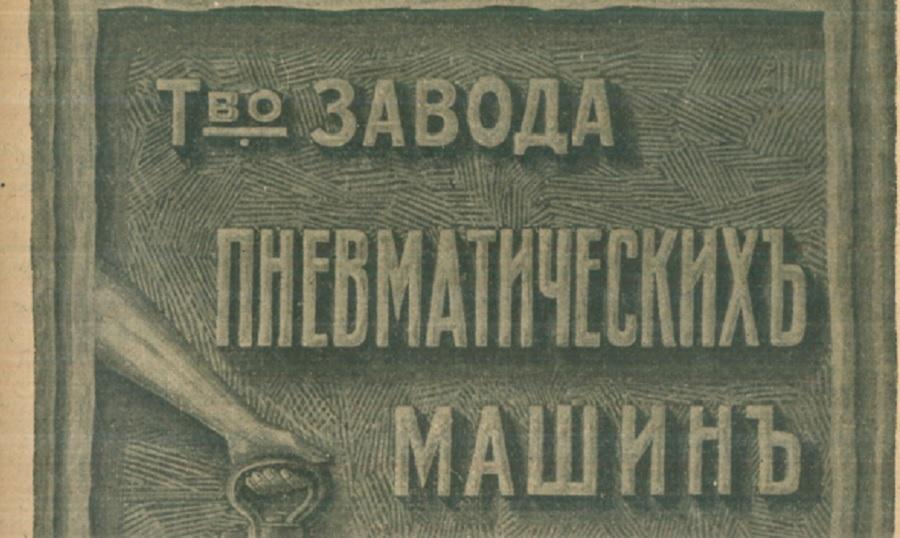 Каталог №11 Товарищества завода пневматических машин.