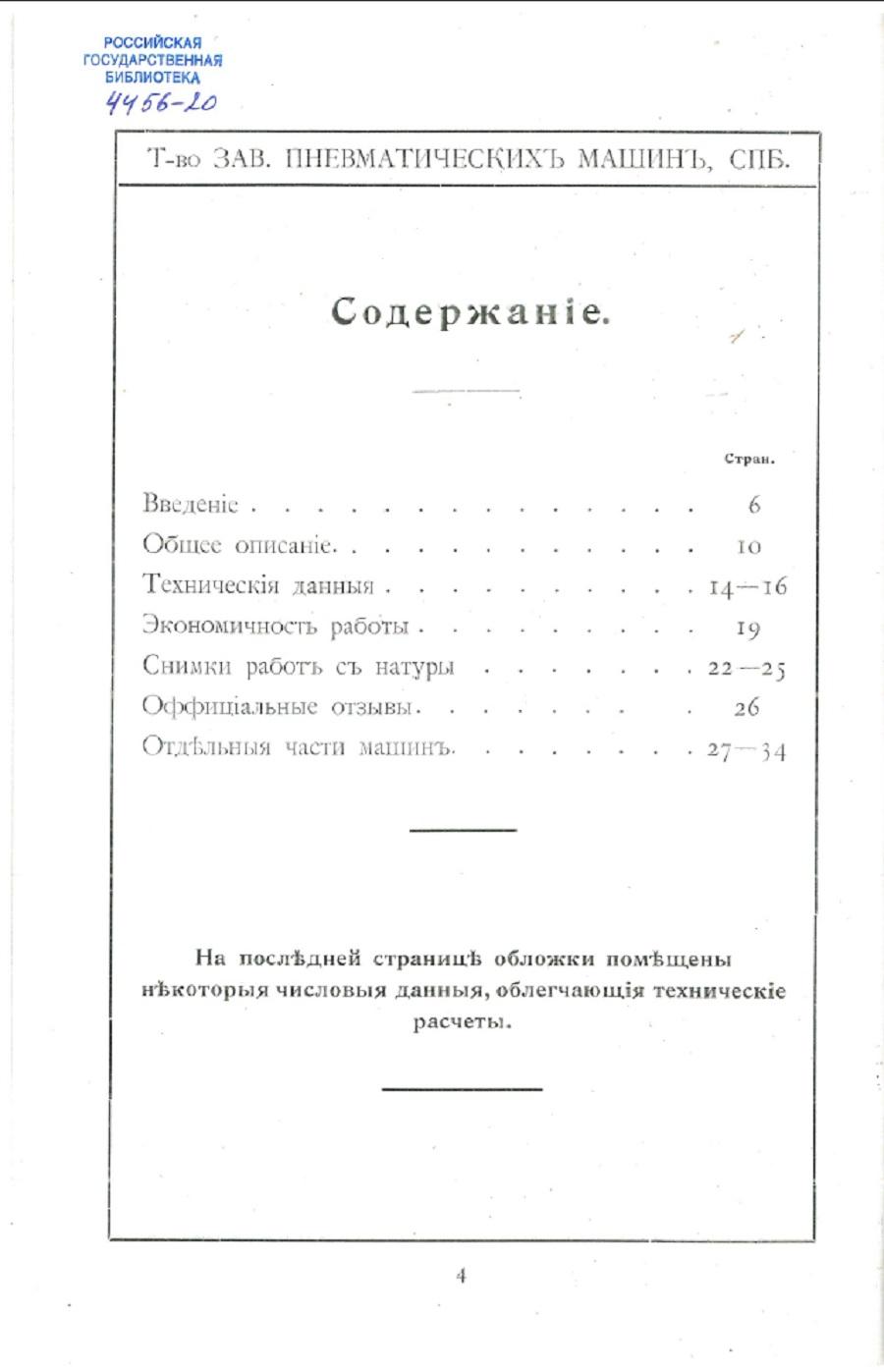 Каталог №11 Товарищества завода пневматических машин. стр 4