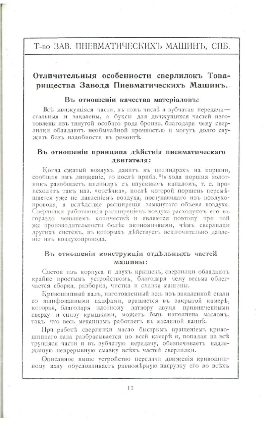 Каталог №11 Товарищества завода пневматических машин. стр 11