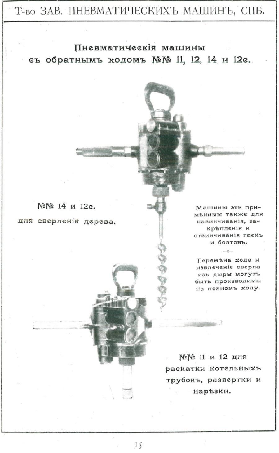 Каталог №11 Товарищества завода пневматических машин. стр 15