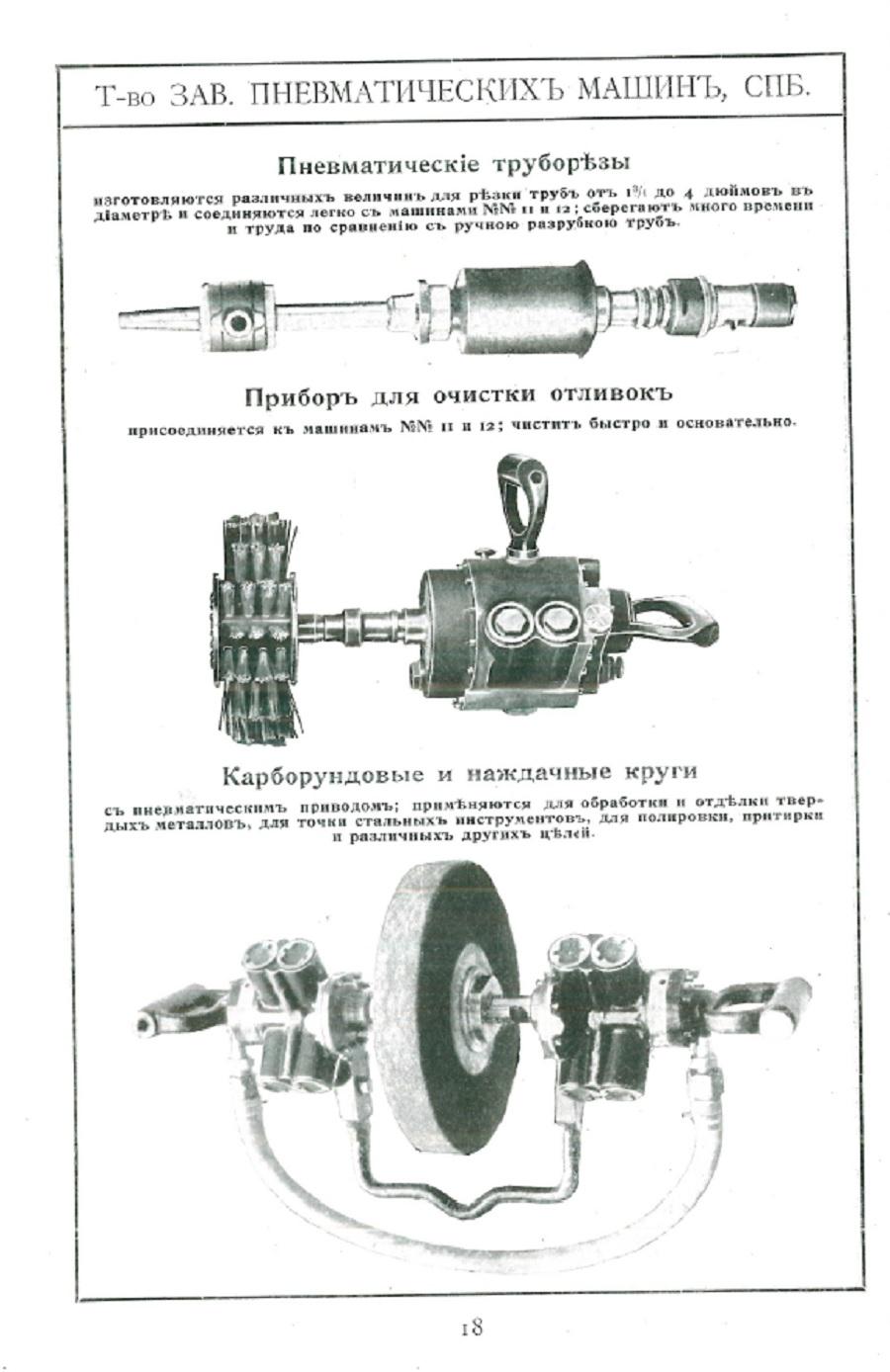 Каталог №11 Товарищества завода пневматических машин. стр 18