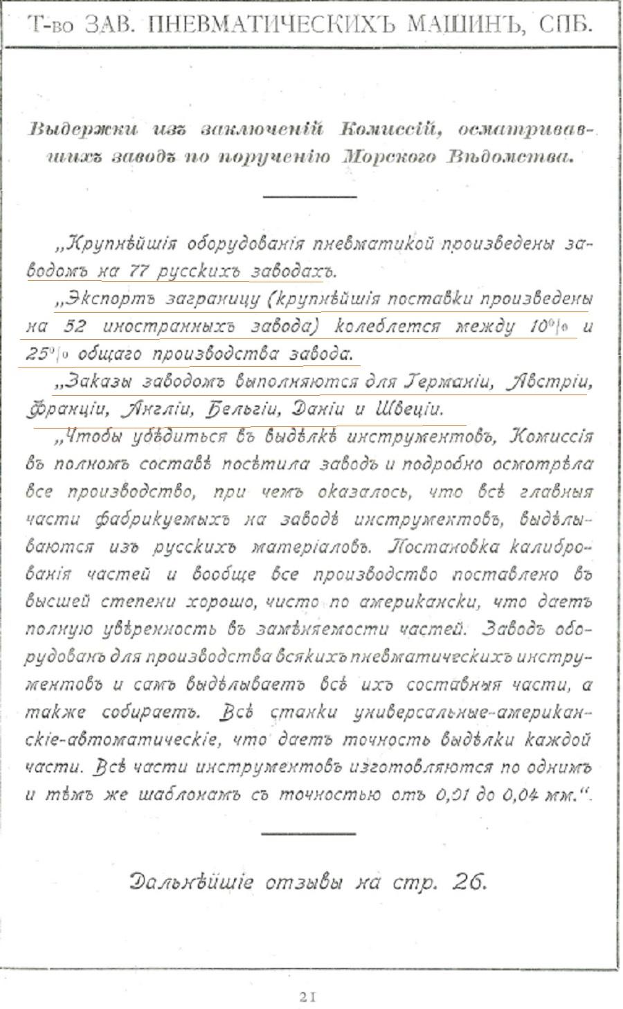 Каталог №11 Товарищества завода пневматических машин. стр 21