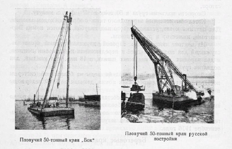50-тонные плавучие краны