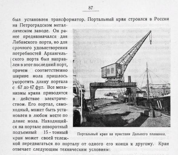 20- тонный электрический подъёмный кран в Архангельске. Производства Петроградского металлического завода.