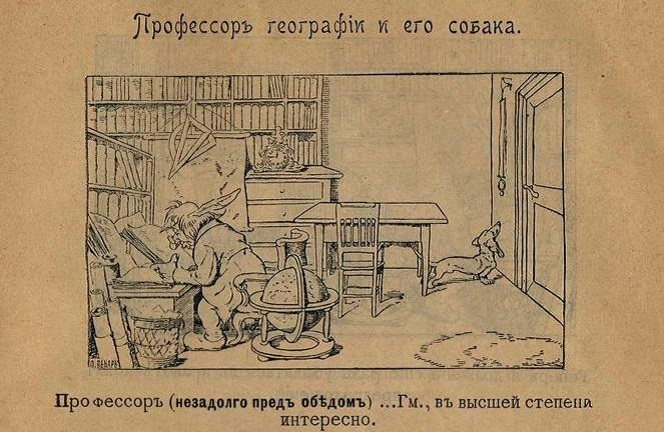 Профессор географии и его собака)))