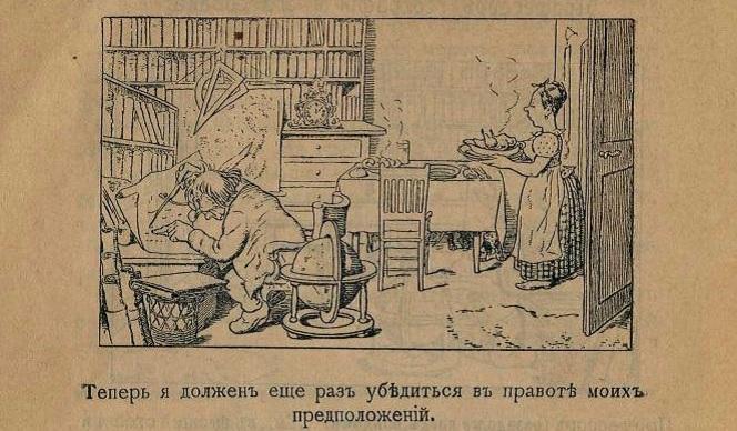 Профессор географии и его собака))) 3