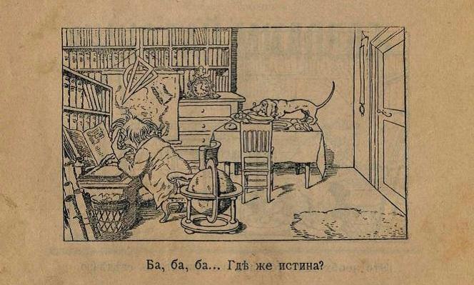 Профессор географии и его собака)))  4