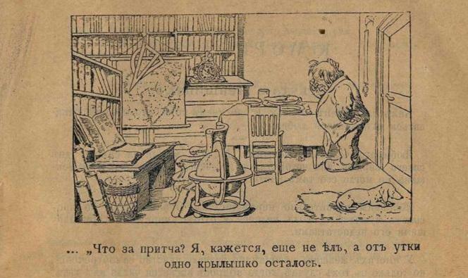 Профессор географии и его собака)))  5