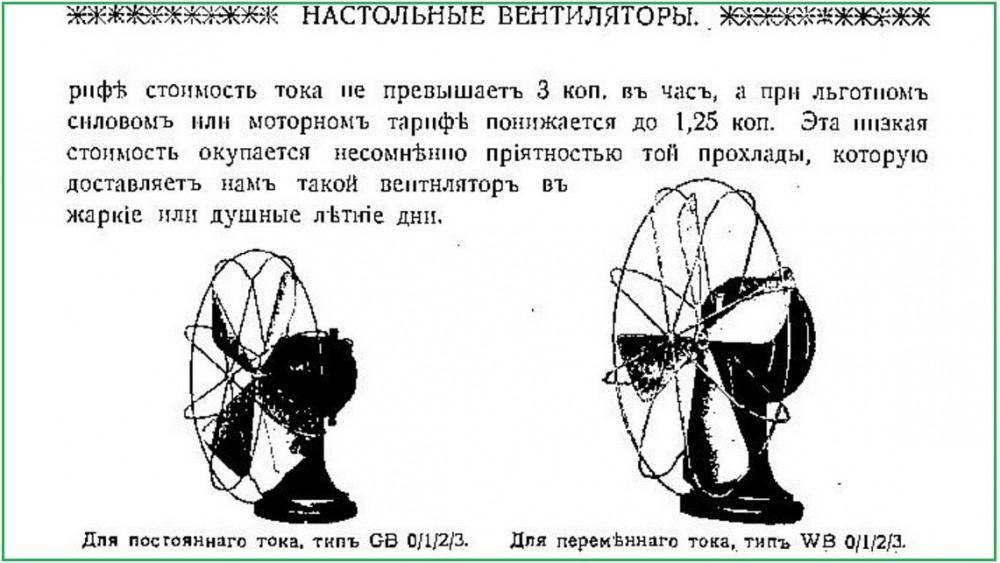 Настольные элекровентиляторы 1913г.