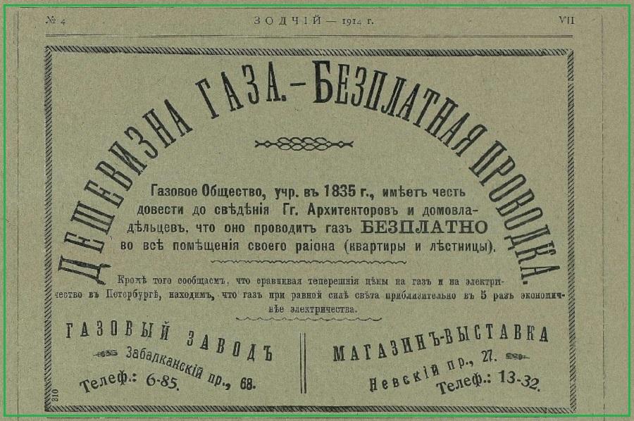 Реклама газового общества 1914г.