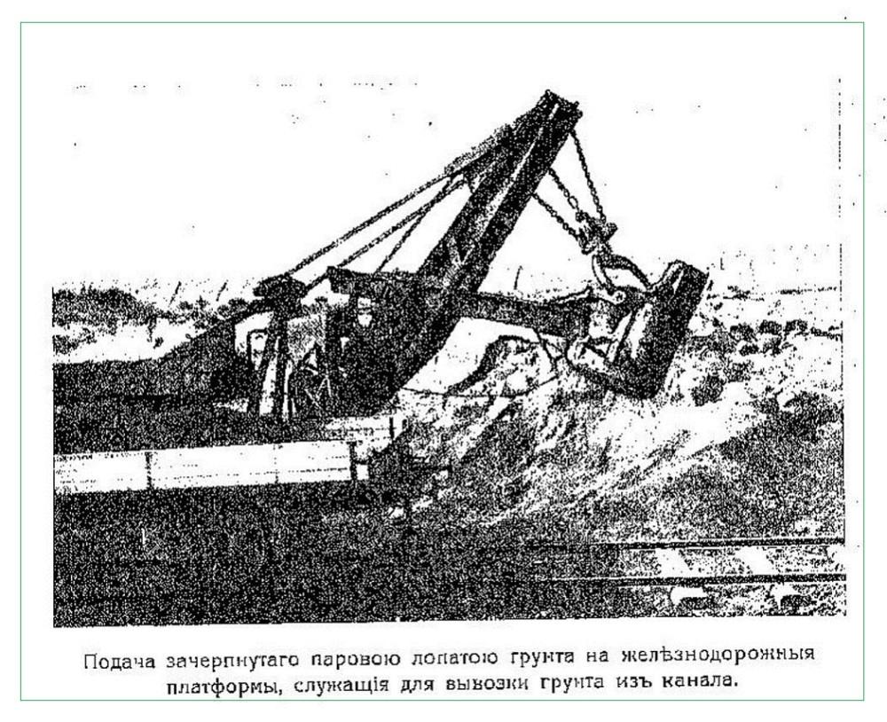 Подача паровою лопатою грунта. Голодная степь 1913г.