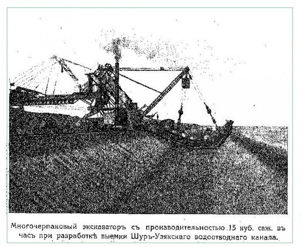 Многочерпаковый экскаватор 15 куб.саженей (146 м3) в час. Голодная степь 1913г.